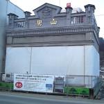 応急修復後の男山本店