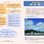 モニターツアーのしおり1(2013年9月)