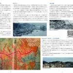 モニターツアーのしおり3(2013年9月)