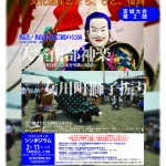 宮城→東京→宮城リレーイベント「文化遺産とまち、ひと、復興」(2014年2月11日)