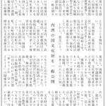 三陸新報20141030