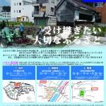 リレーイベント「文化遺産とまち、ひと、復興」(2013年10月5日〜)
