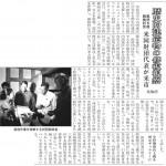 三陸新報20141022