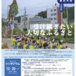 宮城→東京→宮城リレーイベント「文化遺産とまち、ひと、復興」(2013年9月6日)