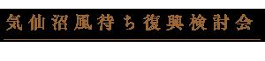 気仙沼風待ち復興検討会