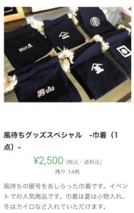 グッズスペシャル(巾着)