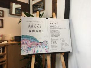 奥原しんこ「故郷の旅」展看板